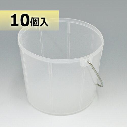 サゲ缶 ポリ製【10ヶセット】