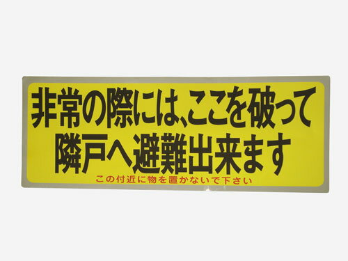 避難ステッカー(パーテーションシール) 【小】 3色