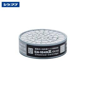 有機缶 吸収缶 重松 104NII (5ヶ入)