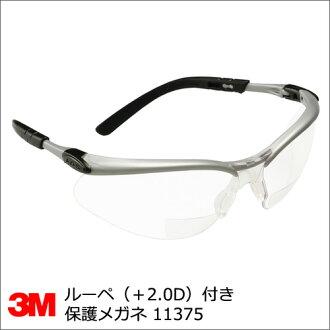 3m 防护眼镜 BX 放大镜 (+ 2.0 D) 与