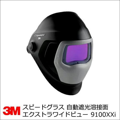 スピードグラス 自動遮光溶接面 3M (スリーエム) 9100シリーズ エクストラワイドビュータイプ 9100XXi 501826