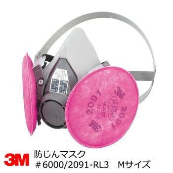 アスベスト対策用防塵マスク3M(スリーエム)6000/2091-RL3