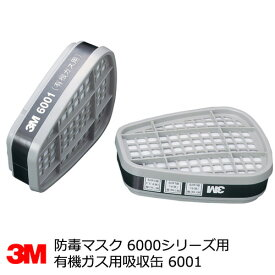 吸収缶 デュアルタイプ有機ガス用 3M(スリーエム)【6001】