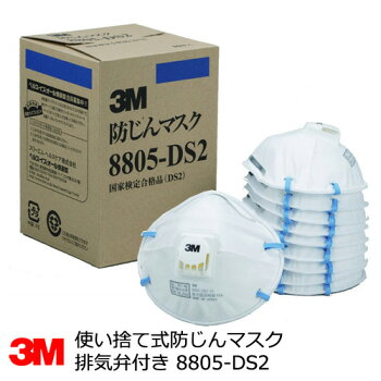 3M防塵マスク【8805-DS2】(10枚入)使い捨て防じんマスク排気弁付き〔区分2〕