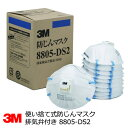 3M防塵マスク 【8805-DS2】 (10枚入) 使い捨て防じんマスク 排気弁付き〔区分2〕