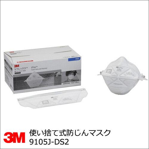 3M防塵マスク Vフレックス【9105J-DS2】 (20枚入) 使い捨て防じんマスク〔区分2〕