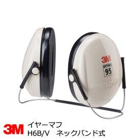 3M イヤーマフ 【H6B/V】 (ネックバンドタイプ) <PELTOR>