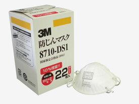 3M防塵マスク【8710-DS1】 20枚入+2枚増量 使い捨て防じんマスク 〔区分1〕