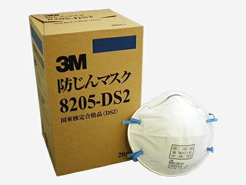 3M防塵マスク【8205-DS2】 20枚入 使い捨て防じんマスク 〔区分2〕