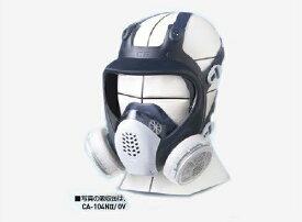 防毒マスク 重松 エチルベンゼン塗装業務用 【GM185C】