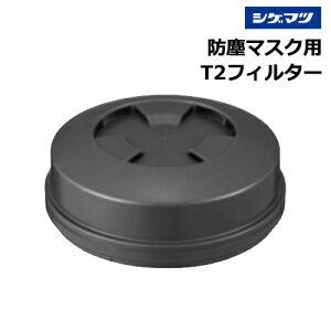 重松 防塵マスク T2 フィルター