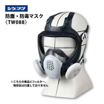 防塵防毒マスク重松【TW088】小型直結式取替え式TwoWay