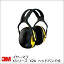 3M イヤーマフ Xシリーズ【X2A】 (ヘッドバンドタイプ) <PELTOR>近隣騒音対策・聴覚過敏対策・子供の集中力アップにも