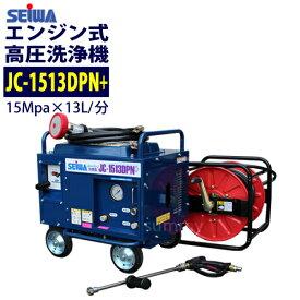 精和産業(セイワ) エンジン式高圧洗浄機 防音型【JC-1513DPN+】標準セット ホース30M付き 業務用