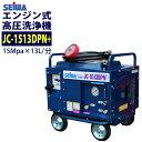精和産業(セイワ) エンジン式高圧洗浄機 防音型【JC-1513DPN+】本体のみ 業務用