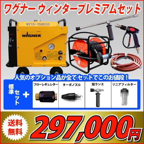 日本ワグナー エンジン式高圧洗浄機 防音型【WZ13-150ECO】標準セット+4つのオプション品付き【ウィンタープレミアム セット】