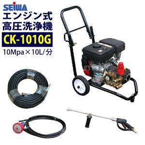 精和産業(セイワ) カート型エンジン式高圧洗浄機 【CK-1010G・ちょ〜軽】 標準セット 業務用