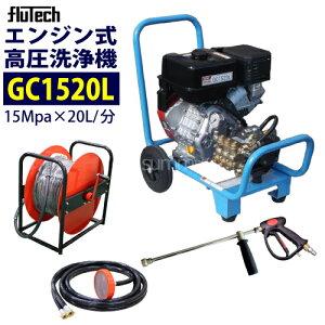 フルテック カート型 エンジン式高圧洗浄機 【GC1520L】ホース30M ドラム付セット 業務用