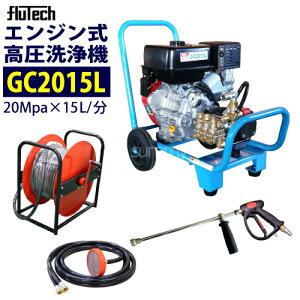 フルテック カート型 エンジン式 高圧洗浄機 【GC2015L】ホース30Mドラム付 セット 業務用