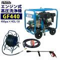 フルテックエンジン式高圧洗浄機【440GF】ホース30Mドラム付セット<動墳ポンプ搭載>業務用