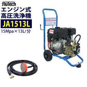 フルテック カート型 エンジン式 高圧洗浄機 【JA1513L】 本体のみ 業務用 おもしフィルター付