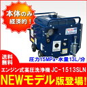 Jc-1513sln-hontai-3