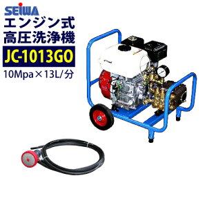 精和産業(セイワ) エンジン式高圧洗浄機 カート型【JC-1013GO】本体のみ 業務用