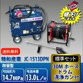 クラス最軽量!積み降ろしも楽々精和産業防音型エンジン高圧洗浄機【JC-1513DXPN】標準セットセイワ清和