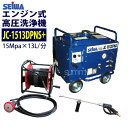 精和産業(セイワ) エンジン式高圧洗浄機 防音型【JC-1513DPNS+】標準セット<セル・リコイルスターター両用>ホース30…