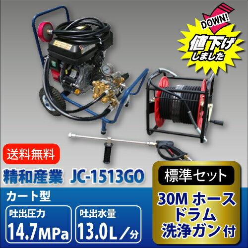 エンジン式高圧洗浄機 カート型  精和産業 セイワ【JC-1513GO】標準セット 業務用