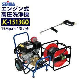 精和産業(セイワ) エンジン式高圧洗浄機 カート型【JC-1513GO】標準セット 業務用
