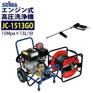 精和産業(セイワ) エンジン式高圧洗浄機 カート型【JC-1513GO】標準セット