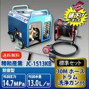 エンジン式 高圧洗浄機 防音構造型 精和産業【JC-1513KB】ホース30Mドラム付 セイワ 業務用