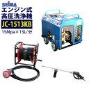 精和産業(セイワ) エンジン式高圧洗浄機 防音構造型【JC-1513KB】ホース30Mドラム付 業務用