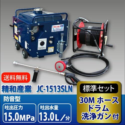 エンジン式 高圧洗浄機 防音型 標準セット 【JC-1513SLN】【JC-1513SLI後継品】 (アンローダー内蔵型)精和産業 セイワ 業務用