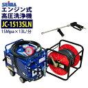 精和産業(セイワ) エンジン式高圧洗浄機 防音型【JC-1513SLN】標準セット【JC-1513SLI後継品】(アンローダー内蔵型) 業務用