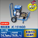 Jc1516go 5