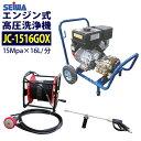 精和産業エンジン式高圧洗浄機 カート型【JC-1516GOX】標準セット ホース30M付き