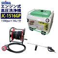 精和産業防音型エンジン式高圧洗浄機【JC-1516GP】標準セットセイワ業務用