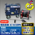 精和産業防音型エンジン式高圧洗浄機【JC-1612DPN】標準セットセイワ業務用