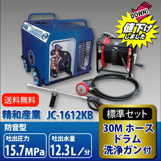 Yoshikazu soundproofed structure engine-powered high pressure cleaning machine standard set seiwa business industrial