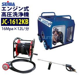 精和産業(セイワ) 防音構造エンジン式高圧洗浄機【JC-1612KB】 標準セット 業務用【最安値に挑戦中!】