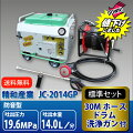 【最安値に挑戦中!】エンジン式高圧洗浄機防音型200キロ精和産業セイワ【JC-2014GP】標準セット業務用