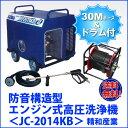 エンジン式高圧洗浄機 防音構造型 精和産業 セイワ【JC-2014KB】標準セット 業務用【最安値に挑戦中!】