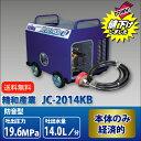 エンジン式高圧洗浄機 防音構造型 精和産業 セイワ【JC-2014KB】本体のみ 業務用【最安値に挑戦中!】
