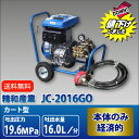 Jc2016go 5
