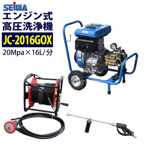精和産業(セイワ) エンジン式高圧洗浄機 カート型【JC-2016GOX】標準セット