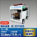 Jc3515gs 5