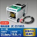 Jc3518gs 5