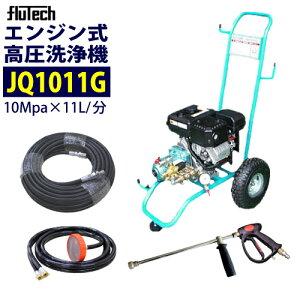 フルテック カート型 エンジン式 高圧洗浄機 【JQ1011G】 ホース20M セット 吐出圧力10MPa 業務用